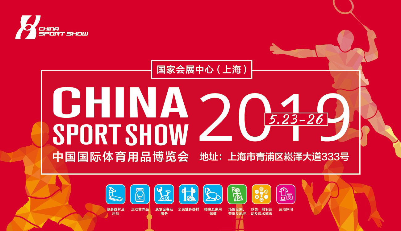 Qifan will attend the 2019 China SportShow